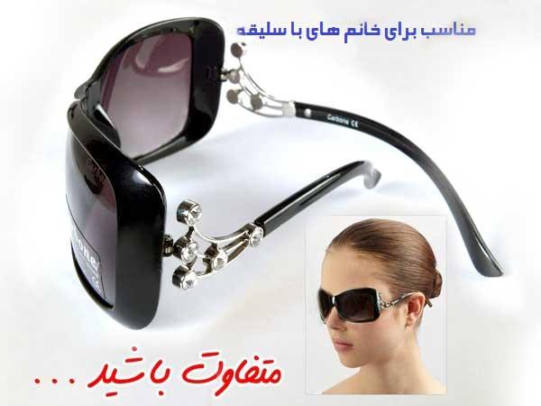 عینک زنانه مارک دار