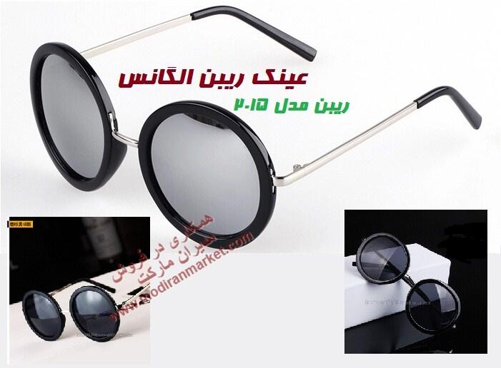 عینک آفتابی گرد طرح الگانس