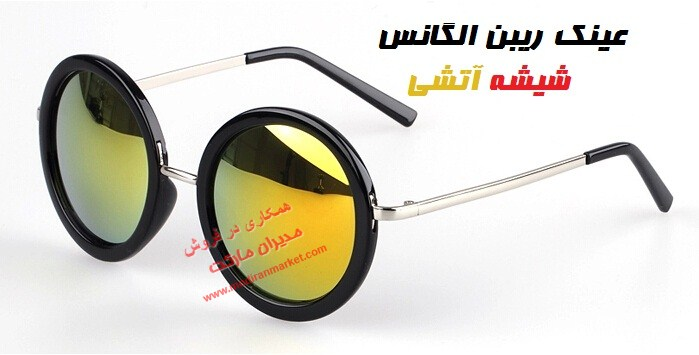 عینک طرح ریبن الگانس شیشه آتشی