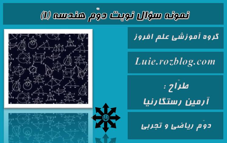 نمونه سؤال نوبت دوّم هندسه (1)