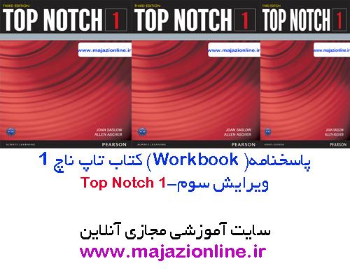 پاسخنامه ورک بوک کتاب تاپ ناچ1ویرایش سوم-top notch1third edition- workbook answer key
