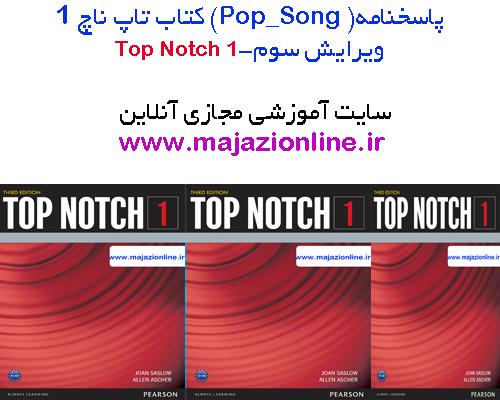 پاسخنامه(Pop_Song)پاپ سانگ کتاب تاپ1 ویرایش سومtop notch1 third edition -pop-song