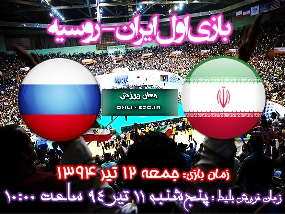 فروش بلیط +پخش زنده بازی ایران - روسیه