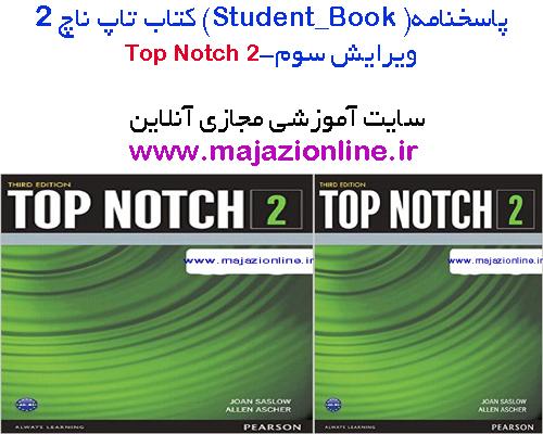 پاسخنامه (Student_Book)کتاب تاپ ناچ 2ویرایش سوم-top notch2third edition-StudentBook