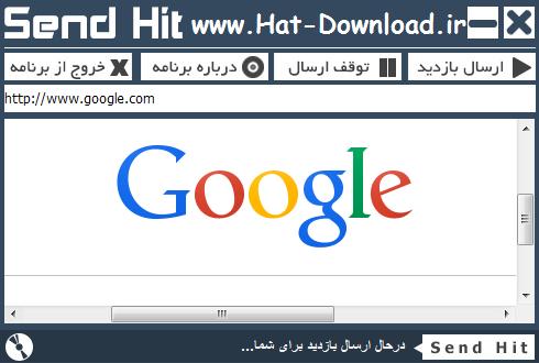 دانلود نرم افزار ارسال و افزایش بازدید وب - Send Hit 3.0