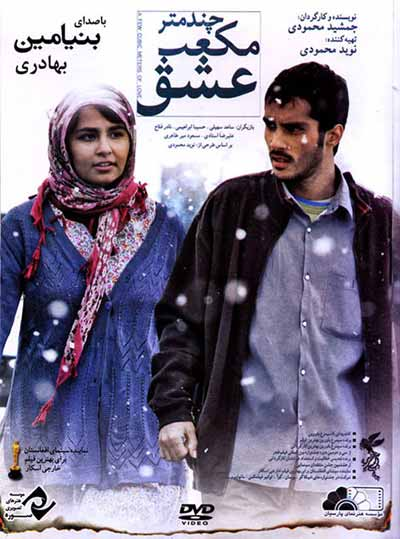 دانلود فیلم ایرانی جدید چند متر مکعب عشق