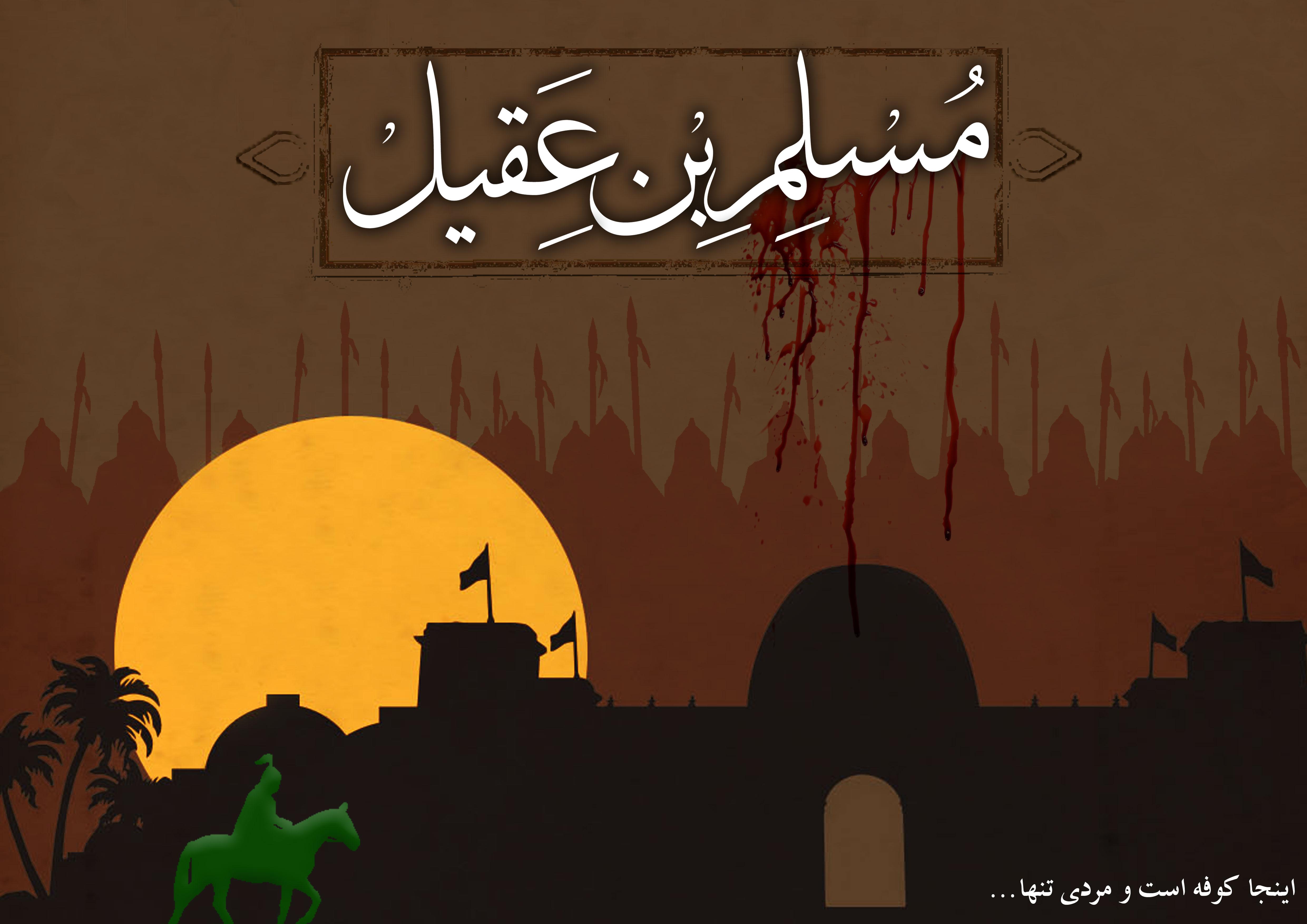 Image result for مسلم بن عقیل