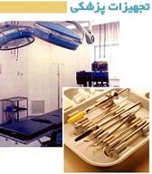 دانلود گزارش کارآموزی تجهیزات پزشکی