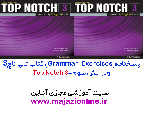 پاسخنامه (Grammar_Exercises)کتاب تاپ ناچ3 ویرایش سوم-top notch3third edition Grammar_Exercises
