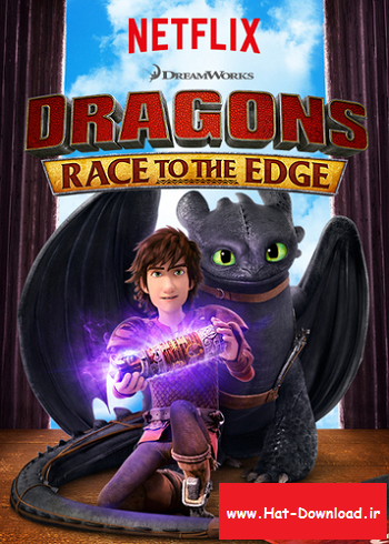 Dragons Race to the Edge 2015 cover دانلود فصل سوم انیمیشن Dragons Race to the Edge 2015