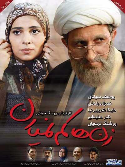 دانلود فیلم ایرانی زنها کم نمیارن