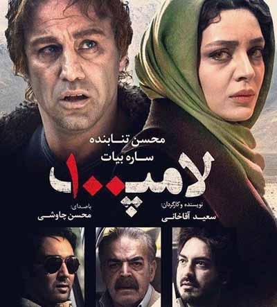 دانلود فیلم ایرانی لامپ صد