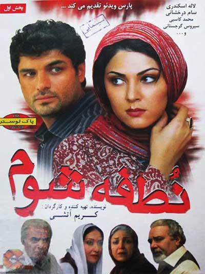 دانلود فیلم جدید ایرانی نطفه شوم محصول 1393