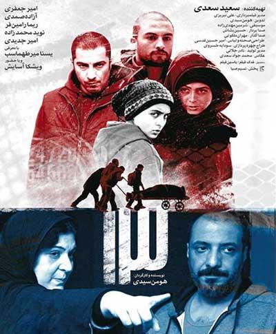 دانلود فیلم ایرانی جدید سیزده محصول 1394