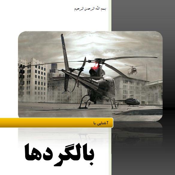 آشنایی با هلیکوپتر