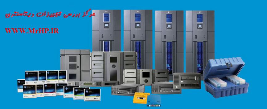 , (در وب سایت,ازار عملیات فروش انجام نمی شود,ر HP 8 24 Base SAN Switch AM868B., , فروش سوییچ HP با قیمت بسیار مناسب , فروش , , , فروش سوییچ HP با قیمت بسیار مناسب. ,. سوییچ HP 2626, دست دو سالم موجود , سوییچ لایه 3 است فروش سرور HP,