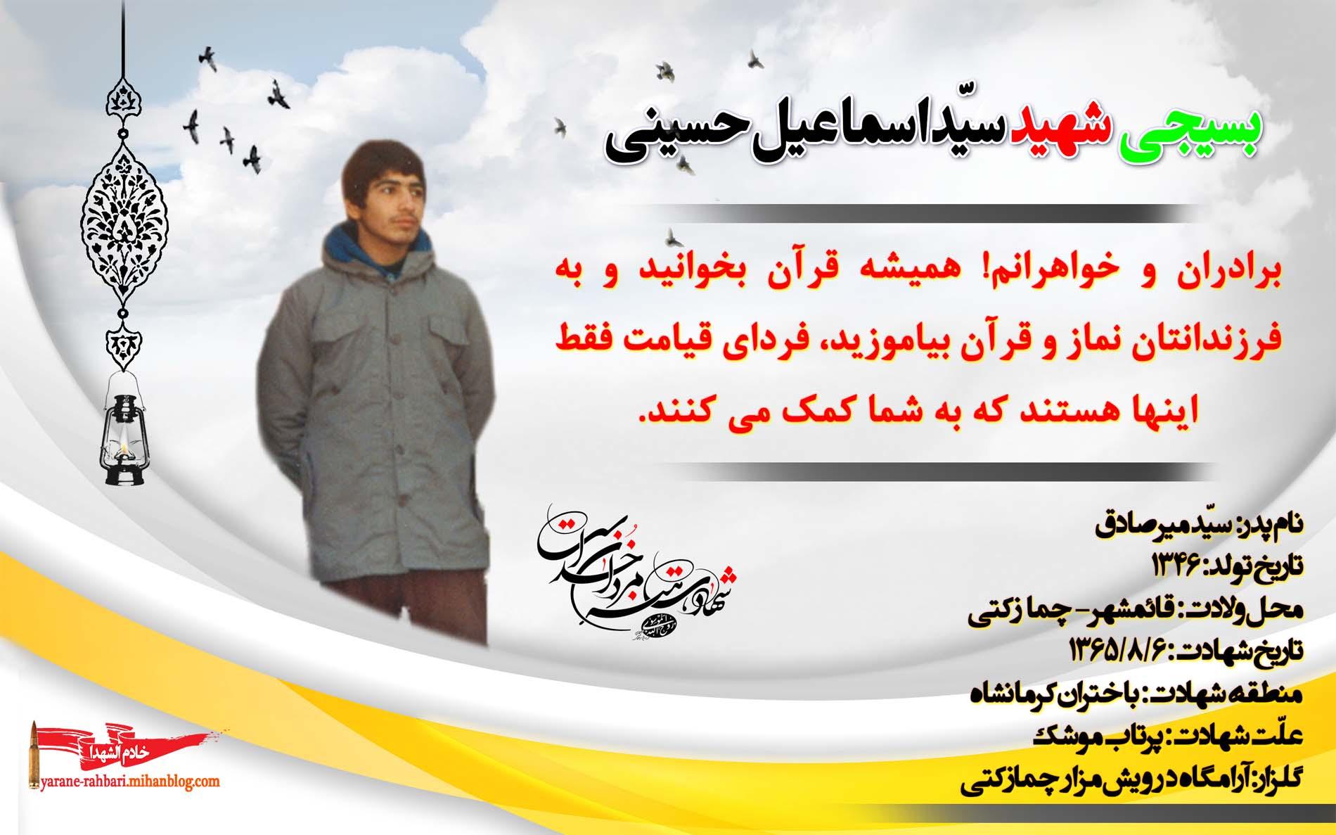 شهید سید اسماعیل حسینی چمازکتی