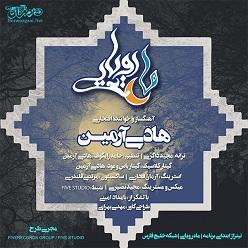 هادی آرمین - ماه رویایی