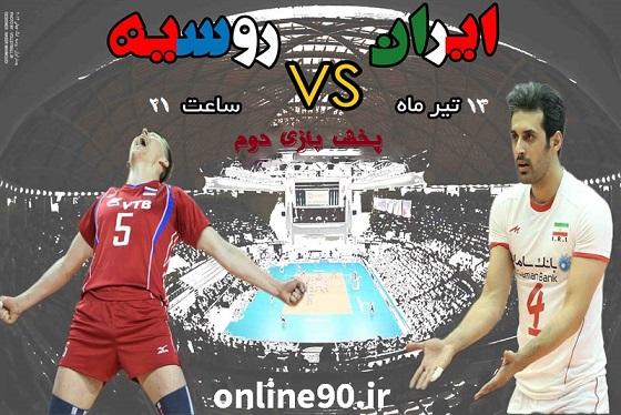 پخش زنده بازی دوم والیبال ایران - روسیه
