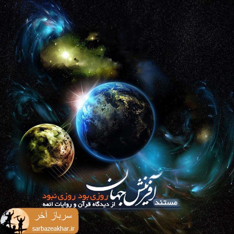 مستند داستان آفرینش جهان