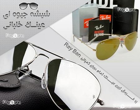 خرید عینک آفتابی اصل ریبن