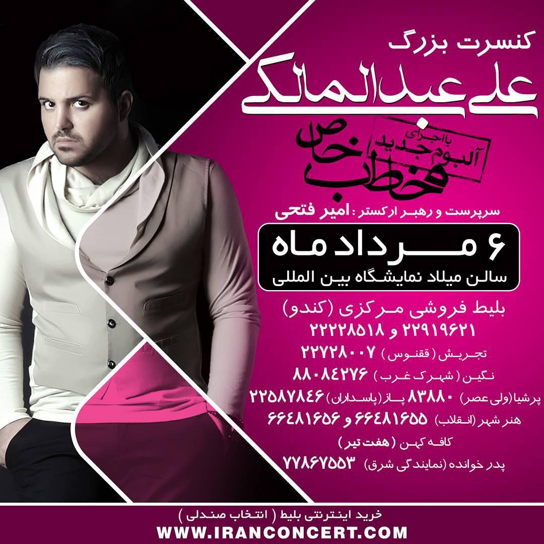 http://s6.picofile.com/file/8197840092/Ali_Abdolmaleki_6_mordad_concert.jpg