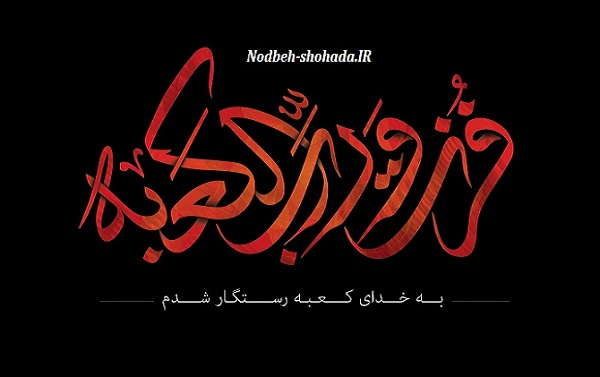 ویژه نامه لیالی قدر و شهادت امام علی(ع) دعای ندبه مراغه