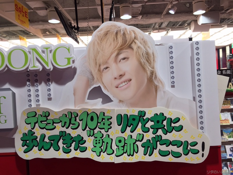 The Best of Kim Hyun Joong - 15.6.30 Shibuya Tower Records of the Display