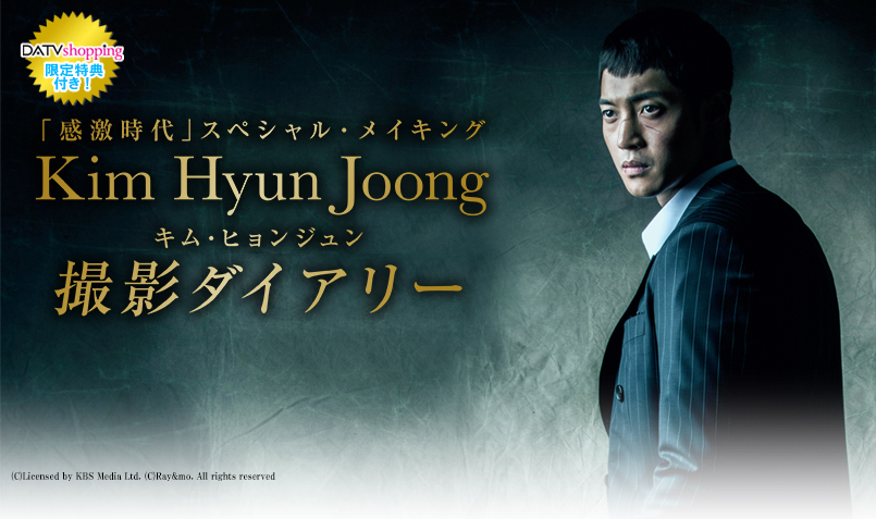 From 2015.07.01 Henecia Japan Goods News - Kim Hyun Joong Inspiring Generation Shooting Diary Ⅰ·Ⅱ (DVD) September 16 Announced