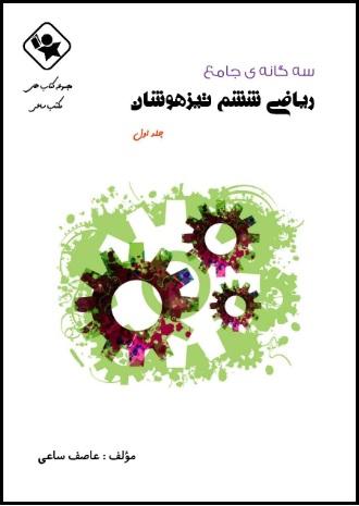 انتشار کتاب ریاضی ششم تیزهوشان