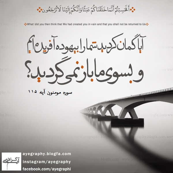 Posters_Quran_8678694390_sebghatallah_te