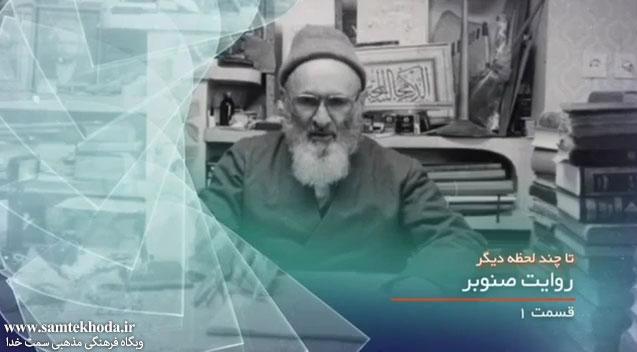 """دانلود مستند روایت صنوبر """"زندگی نامه علامه حسن زاده"""""""
