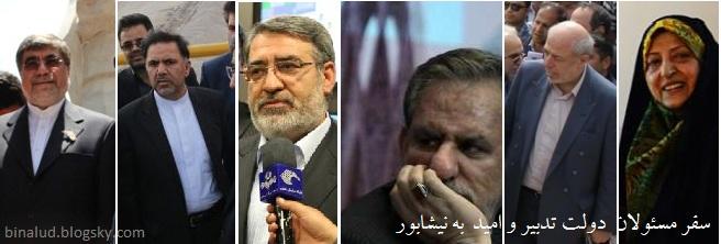 «نیشابور» مقصد ویژه سفرهای استانی دولت تدبیر و امید