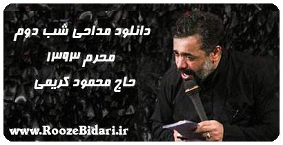مداحی شب ذوم محرم 93 محمود کریمی