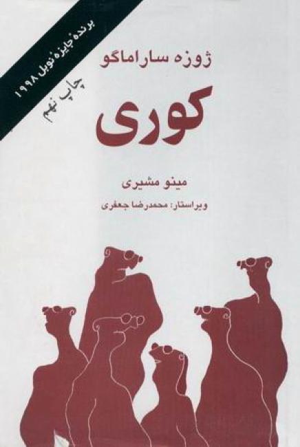 دانلود رمان کوری نوشته ژوزه ساراماگو    www.zerobook.lxb.ir
