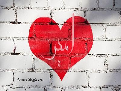 ایجاد تصاویر عاشقانه و گرافیکی با نام درخواستی شما