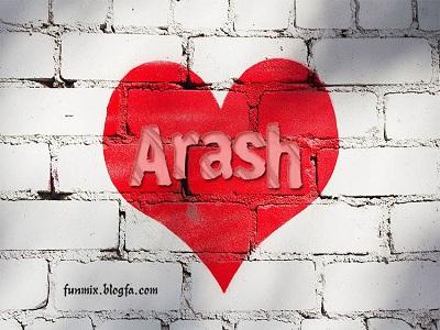 عکس اسم ارش داخل قلب طراحی از اسم ارش داخل قلب قرمز
