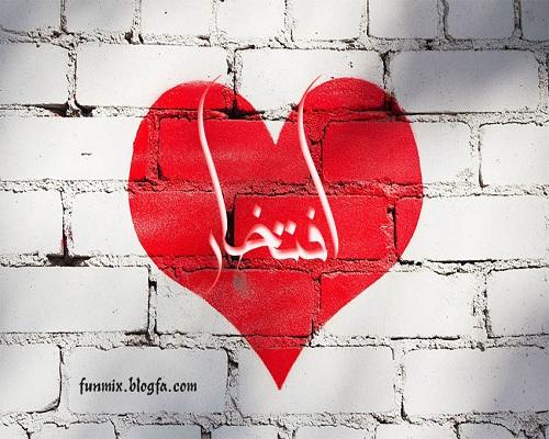 عکس اسم مهسا مائده و مهرداد داخل قلب طراحی از اسم مهسا مائده و مهرداد داخل قلب قرمز