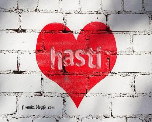 عکس اسم هستی داخل قلب طراحی از اسم هستی داخل قلب قرمز