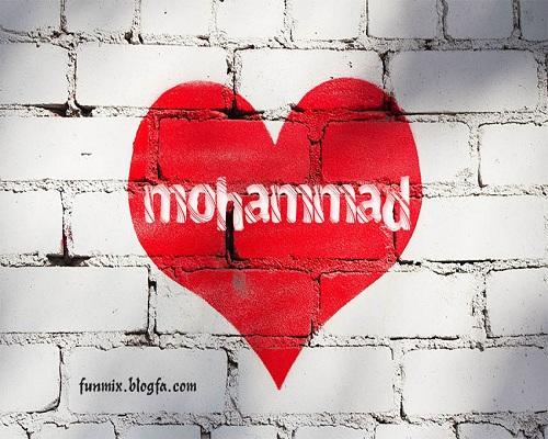 عکس اسم محمد داخل قلب طراحی از اسم محمد داخل قلب قرمز
