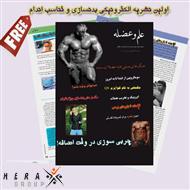 دانلود رایگان مجله الکترونیکی ورزشی بدنسازی و تناسب اندام علم و غضله شماره یک 1