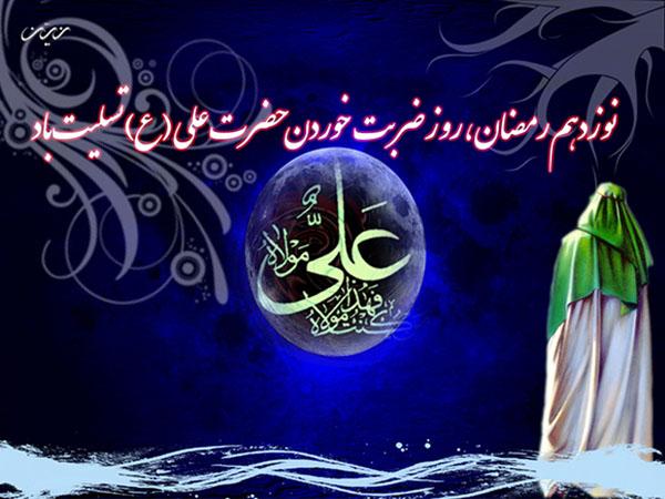نوزدهم رمضان روز ضربت خوردن حضرت علی (ع)