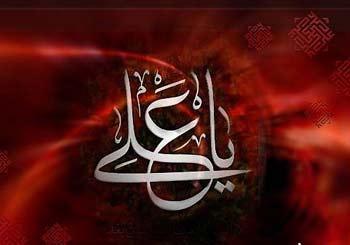 شهادت حضرت علی ع