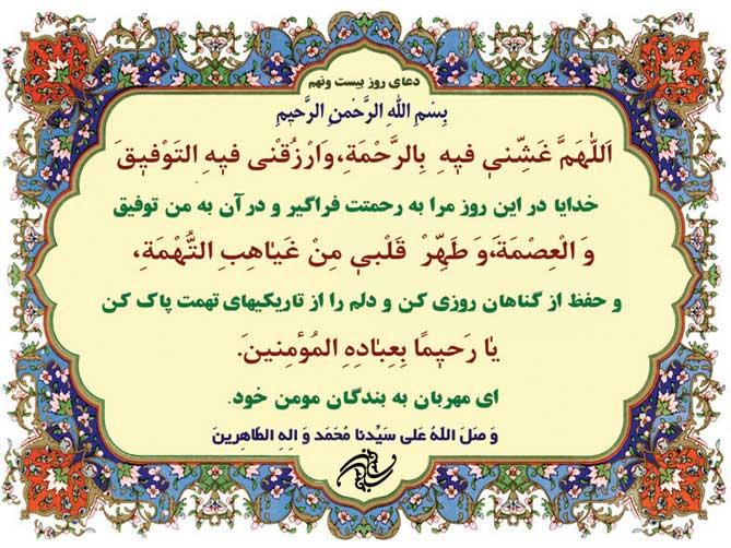 http://s6.picofile.com/file/8199129184/doa_rooze_bistonohome_mahe_ramezan_2_.jpg