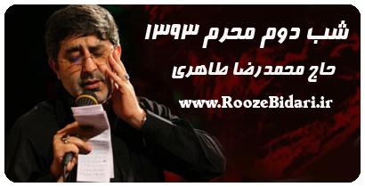 شب دوم محرم 93 محمدرضا طاهری