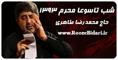مداحی شب تاسوعا 93 محمدرضا طاهری
