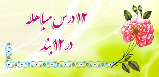 Image result for مباهله مقدمه ای بر واقعه غدیرخم