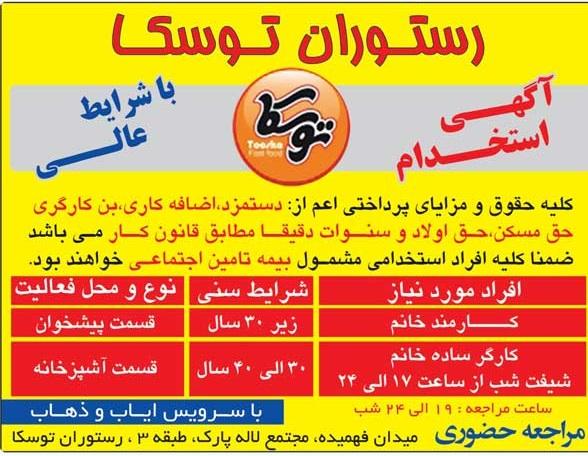 استخدام رستوران توسکا در آذربایجان شرقی تبریز heragroup.vcp.ir
