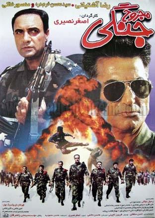 ع مـهمات جنگی ایران دانلود فیلم ایرانی مجروح جنگی محصول 1377 mimplus.ir