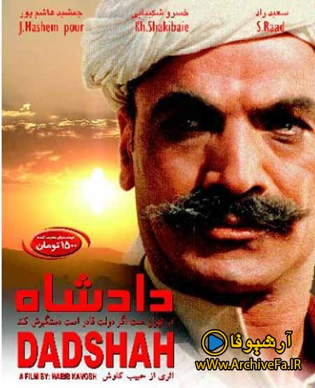دانلود فیلم ایرانی داداه